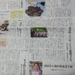タウンニュース逗子葉山版の記事